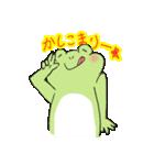 まったり カエル3(敬語.ver)(個別スタンプ:27)
