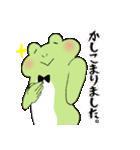 まったり カエル3(敬語.ver)(個別スタンプ:29)