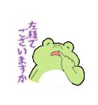 まったり カエル3(敬語.ver)(個別スタンプ:30)