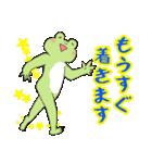 まったり カエル3(敬語.ver)(個別スタンプ:33)