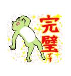 まったり カエル3(敬語.ver)(個別スタンプ:37)
