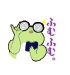 まったり カエル3(敬語.ver)(個別スタンプ:40)