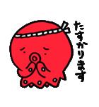 たこはっち(敬語ver.)(個別スタンプ:09)