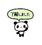 丁寧なパンダさん【敬語】(個別スタンプ:1)