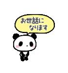 丁寧なパンダさん【敬語】(個別スタンプ:7)