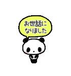 丁寧なパンダさん【敬語】(個別スタンプ:8)