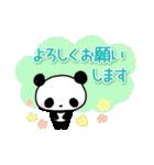 丁寧なパンダさん【敬語】(個別スタンプ:9)