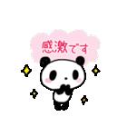 丁寧なパンダさん【敬語】(個別スタンプ:11)