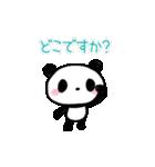 丁寧なパンダさん【敬語】(個別スタンプ:21)