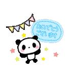 丁寧なパンダさん【敬語】(個別スタンプ:25)