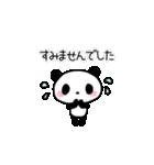 丁寧なパンダさん【敬語】(個別スタンプ:29)