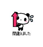 丁寧なパンダさん【敬語】(個別スタンプ:31)