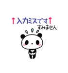 丁寧なパンダさん【敬語】(個別スタンプ:32)