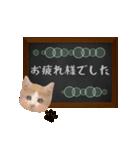 黒板で伝える敬語ネコ(個別スタンプ:04)