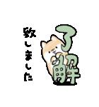 ほんわかしばいぬ<敬語>(個別スタンプ:04)