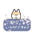 ほんわかしばいぬ<敬語>(個別スタンプ:15)