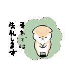 ほんわかしばいぬ<敬語>(個別スタンプ:25)