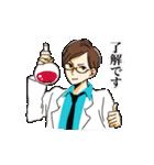 イケメン理系男子(個別スタンプ:08)
