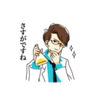 イケメン理系男子(個別スタンプ:14)
