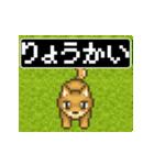 8bit レトロRPG風ドットアニメ犬スタンプ(個別スタンプ:10)