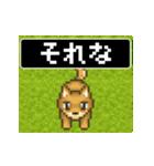 8bit レトロRPG風ドットアニメ犬スタンプ(個別スタンプ:12)