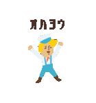 カタコト船長さん(個別スタンプ:01)