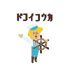 カタコト船長さん(個別スタンプ:14)