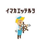 カタコト船長さん(個別スタンプ:35)