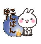 【敬語】うさぎさんの楽しい毎日(個別スタンプ:07)