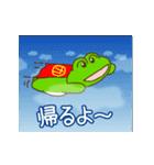 動く!帰るコール!カエルのスタンプ(個別スタンプ:07)