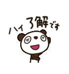 見上げるパンダ3(敬語編)(個別スタンプ:01)