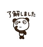 見上げるパンダ3(敬語編)(個別スタンプ:02)