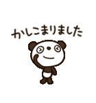 見上げるパンダ3(敬語編)(個別スタンプ:04)