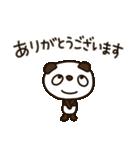 見上げるパンダ3(敬語編)(個別スタンプ:09)