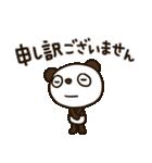 見上げるパンダ3(敬語編)(個別スタンプ:13)