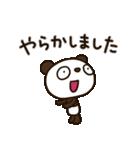 見上げるパンダ3(敬語編)(個別スタンプ:14)