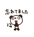見上げるパンダ3(敬語編)(個別スタンプ:15)