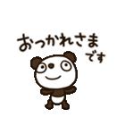 見上げるパンダ3(敬語編)(個別スタンプ:17)