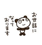 見上げるパンダ3(敬語編)(個別スタンプ:18)