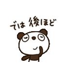 見上げるパンダ3(敬語編)(個別スタンプ:19)