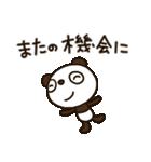 見上げるパンダ3(敬語編)(個別スタンプ:20)