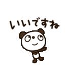 見上げるパンダ3(敬語編)(個別スタンプ:22)