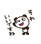 見上げるパンダ3(敬語編)(個別スタンプ:23)