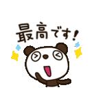 見上げるパンダ3(敬語編)(個別スタンプ:26)