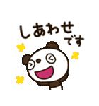 見上げるパンダ3(敬語編)(個別スタンプ:28)