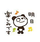 見上げるパンダ3(敬語編)(個別スタンプ:29)