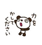 見上げるパンダ3(敬語編)(個別スタンプ:32)