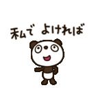 見上げるパンダ3(敬語編)(個別スタンプ:33)