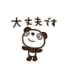 見上げるパンダ3(敬語編)(個別スタンプ:36)