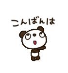 見上げるパンダ3(敬語編)(個別スタンプ:38)
